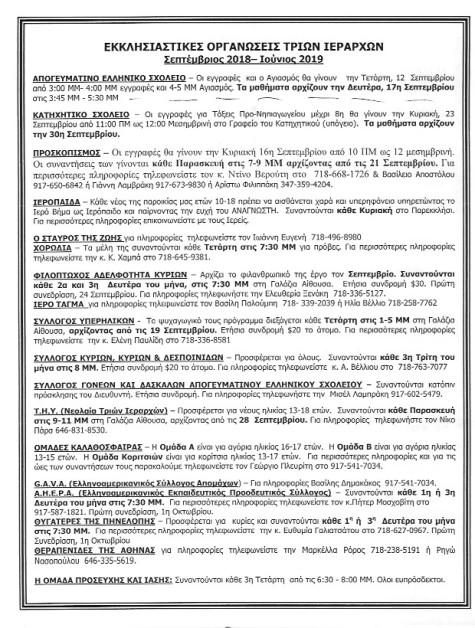 organization in Greek